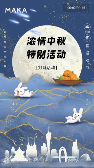 蓝色中秋国庆猜灯谜游戏节日祝福促销视频模板