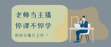 职场线上培训互动话题技巧分享简约卡通蓝色微信公众号封面大图通用