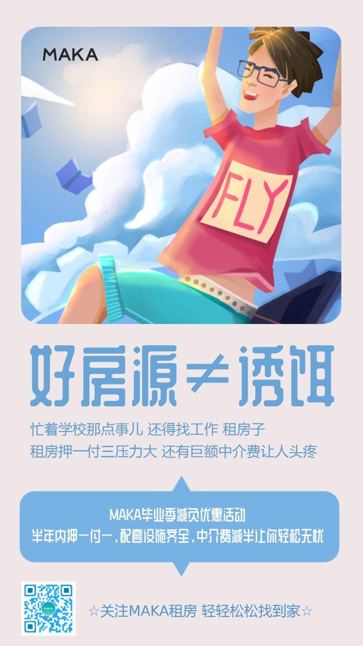 房屋租赁手绘风宣传海报
