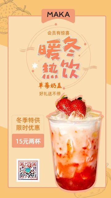 黄色卡通手绘暖冬饮品促销宣传海报