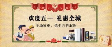 黄色复古五一劳动节节日促销公众号首图