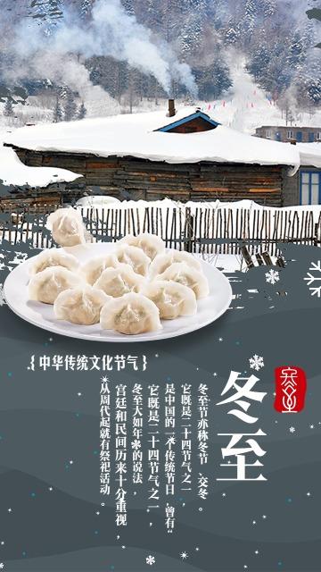 蓝色实景传统24节气冬至宣传海报