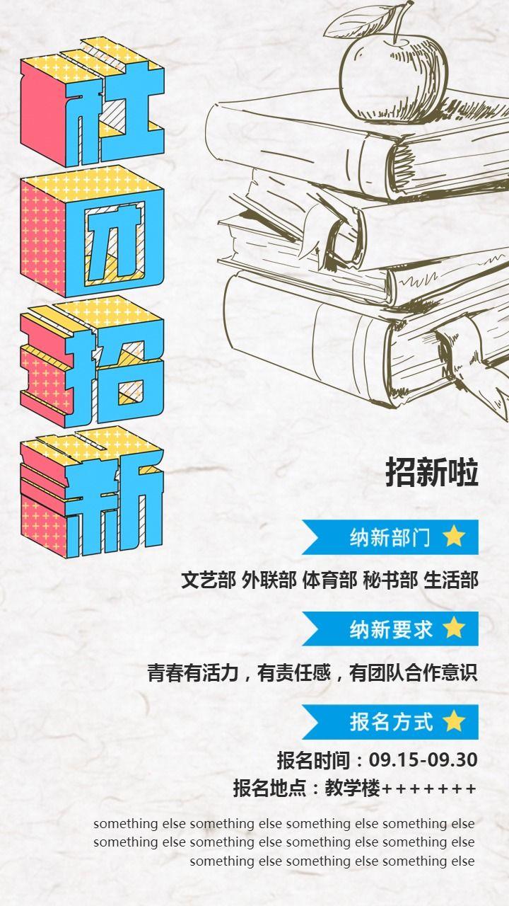 校园社团招新招生海报