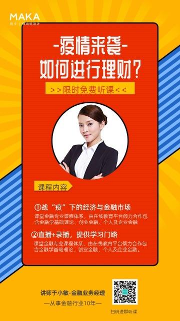 扁平简约设计风格黄色简洁大气金融理财行业投资理财促销宣传海报