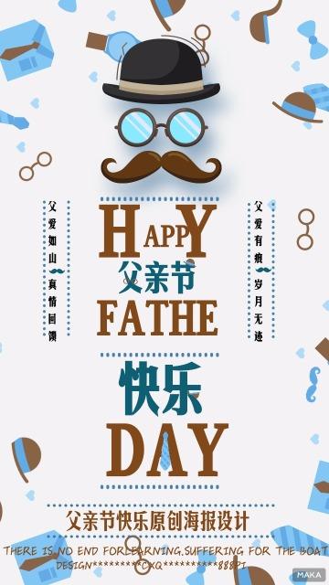 父亲节快乐原创海报设计   卡通绅士版