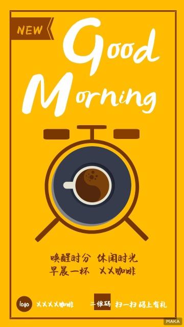 咖啡产品新品上新促销