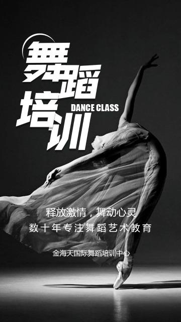 舞蹈机构舞蹈教育培训学校招生海报