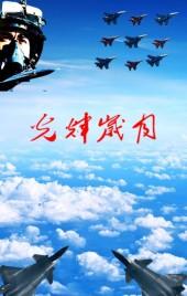 空军部队招飞纪念宣传