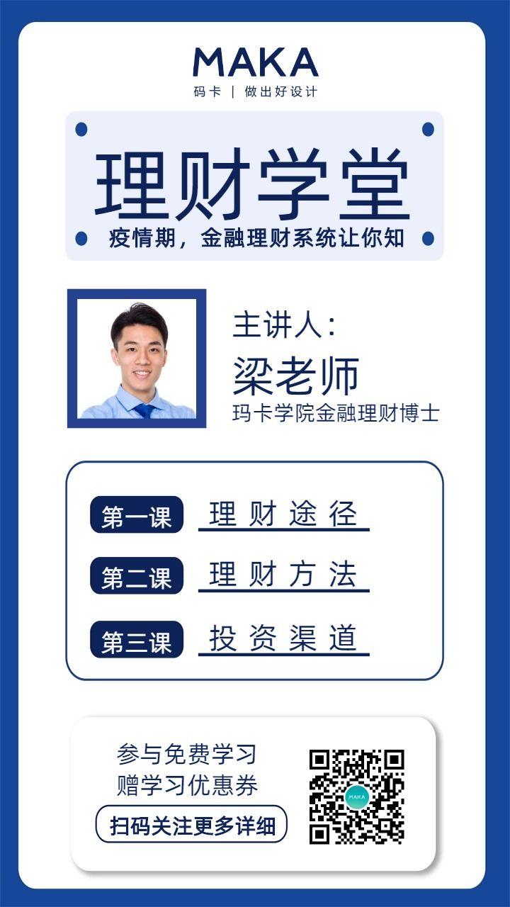 简约蓝色金融理财学堂课程宣传手机海报模版
