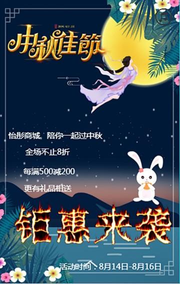 中秋节卡通商超促销引流H5