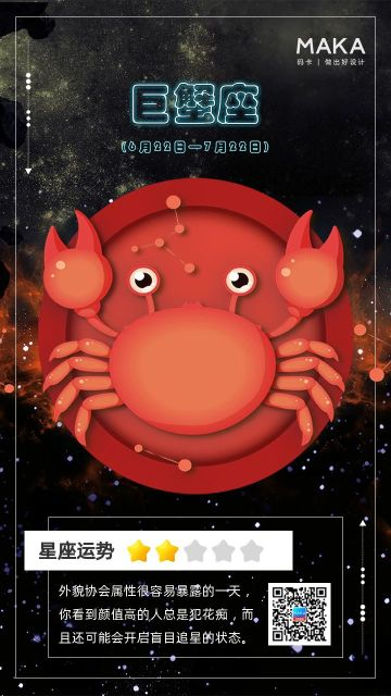 红色简约梦幻巨蟹座星座运势日签海报