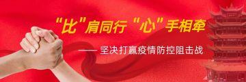 红色牵手防控肺炎疫情阻击战加油宣传海报
