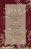 红色金色中式 花鸟 山水 工笔画 梅花 婚礼请柬 邀请函