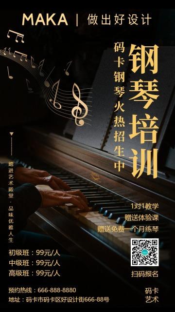 黑色简约风钢琴培训宣传海报