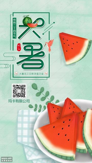 大暑-传统节气文艺清新清凉夏天祝福日签海报壁纸西瓜可爱手绘