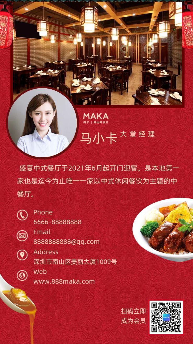 餐饮行业店员店长大堂经理社交名片