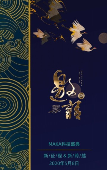 蓝金中国风会议峰会模版高端商务风H5