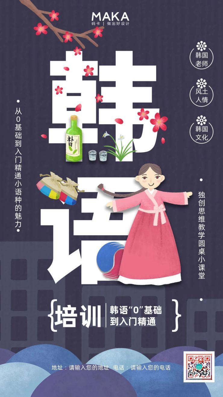 蓝色清新唯美风教育行业韩语培训班招生宣传推广海报
