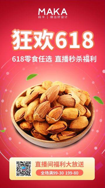 618狂欢零食钜惠海报