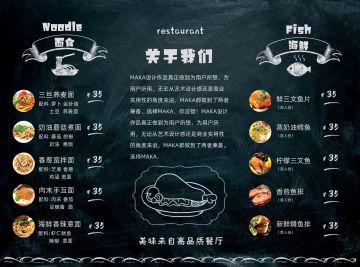 黑色简约餐厅菜单价目表三折页模板