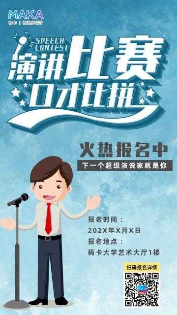演讲比赛校园社团活动海报