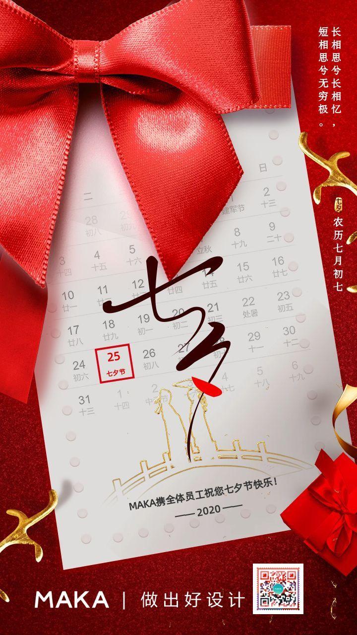 七夕情人节简约宣传海报