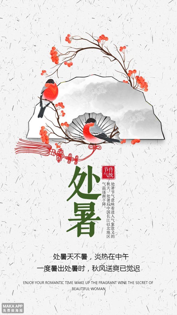 中国传统二十四节气之处暑