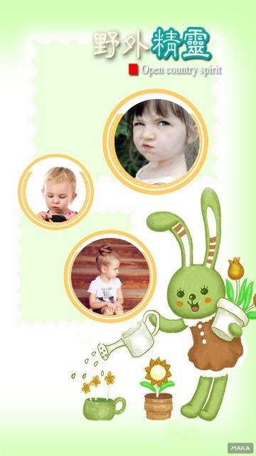 可爱绿色儿童相册