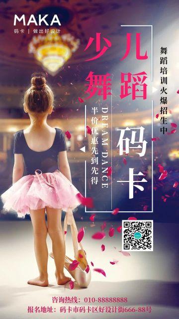 少儿舞蹈招生培训宣传海报