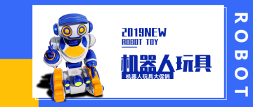 手绘风机器人玩具公众号首图