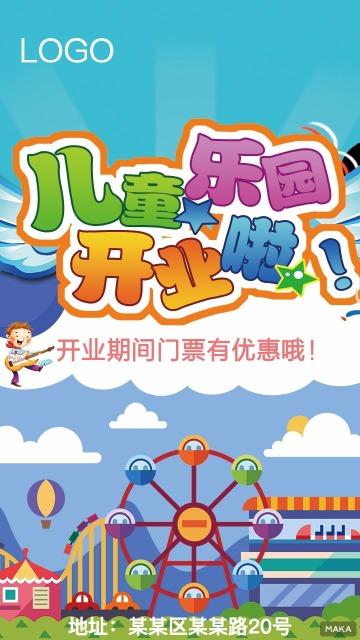 儿童乐园开业海报、卡通风格