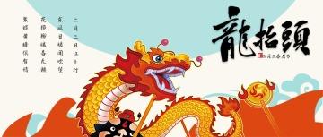 中国风卡通手唯美清新绿色白色二月二龙抬头宣传微信公众号封面--头条