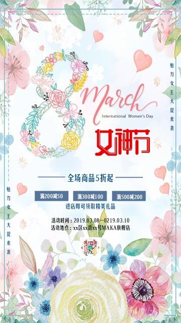 卡通手绘唯美清新蓝色花朵38妇女节产品促销宣传推广H5场景