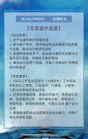 企业校园招聘社会招聘蓝色梦想风格招聘H5 描述
