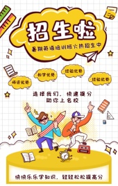 黄色卡通暑假招生课业辅导翻页H5