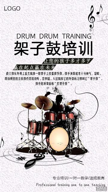 架子鼓·现代乐器培训海报