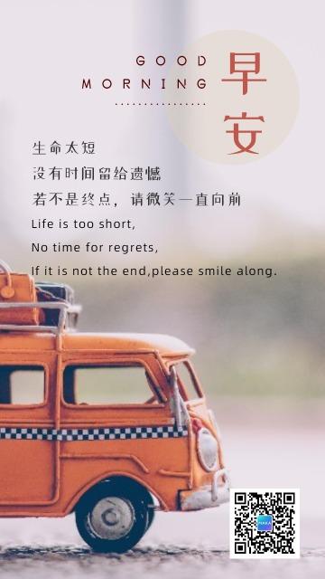 早安/日签/励志语录/心语心情正能量个人企业宣传小清新文艺通用海报