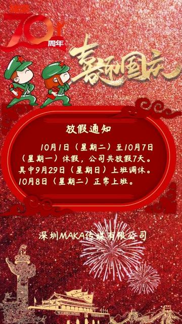 中国风国庆喜庆大气公司放假通知
