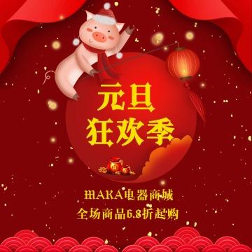 元旦公众号封面次条小图 元旦促销 元旦家电促销 中国风 红色喜庆