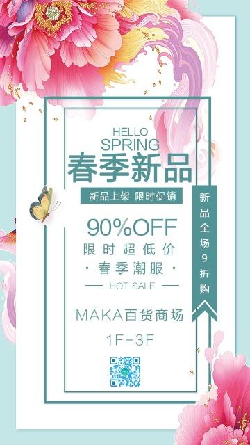 蓝色清新文艺风春季新品促销宣传海报