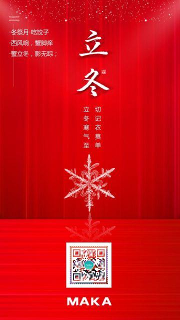 红色立冬节气宣传海报