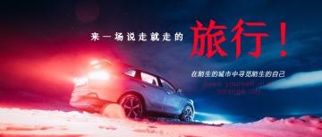 汽车4S店文章类宣传炫酷红色适合旅行的车宣传文章封面头图