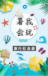 暑期旅行/旅行纪念册/毕业旅行