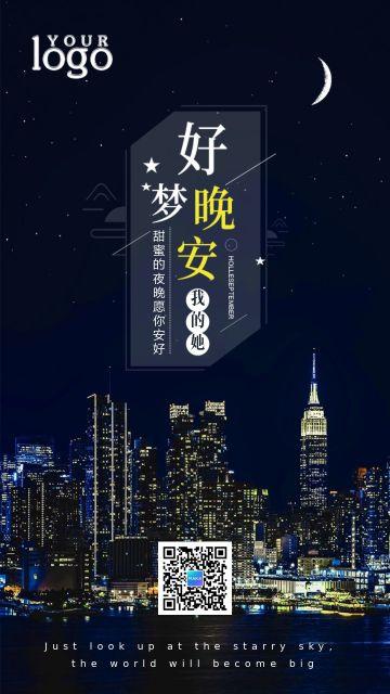 简约晚安心情励志祝福朋友圈日签手机版问候海报