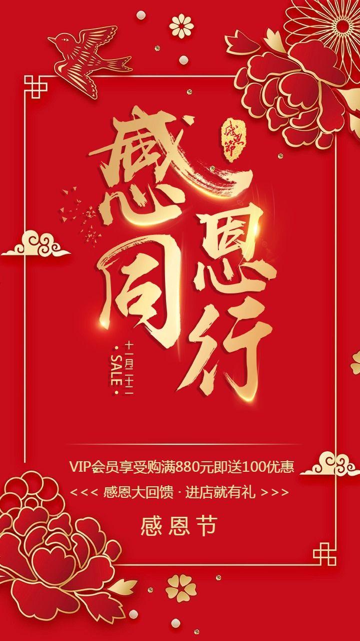 感恩节红色感恩同行促销宣传海报