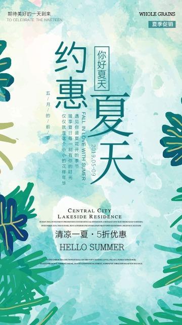 绿色简约小清新初夏商场打折促销新品宣传海报