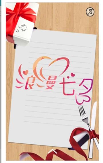 餐饮浪漫七夕主题活动