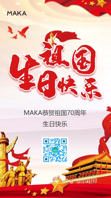 中式中国风国庆节节日海报