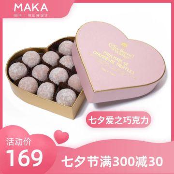 简约粉色甜美七夕节巧克力主图