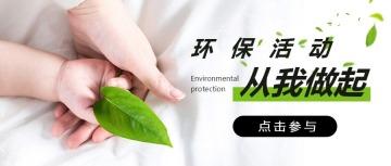 文艺清新环保活动宣传微信公众号封面
